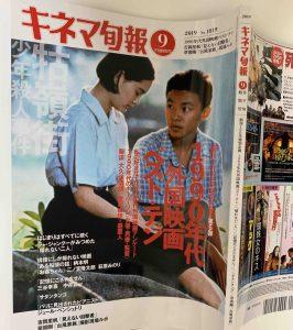 キネマ旬報特集[1990年代外国映画ベスト・テン〈私の好きな10本〉と ...
