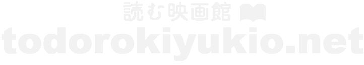 読む映画館 todorokiyukio.net