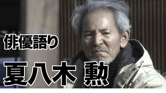 俳優語り[夏八木勲]