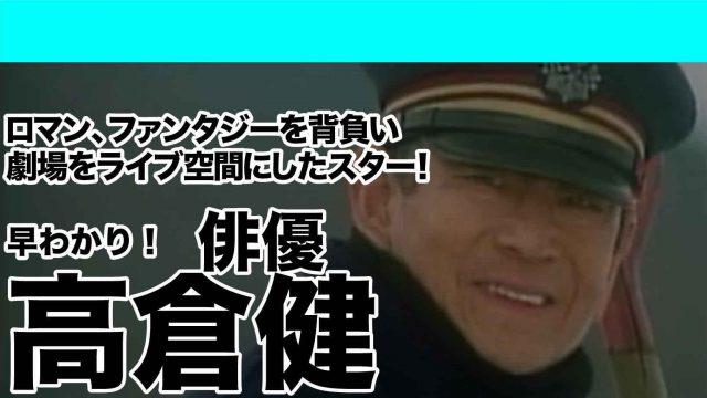 俳優語り【高倉健】
