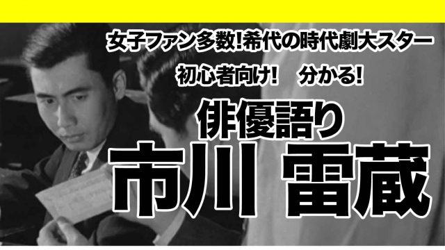 俳優語り[市川雷蔵]